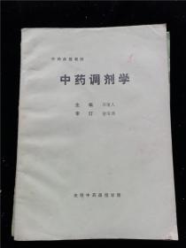 中药调剂学(中药函授教材)