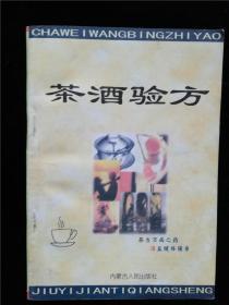 茶酒验方(时尚茶疗)
