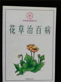 花草治百病(时尚家庭保健丛书)