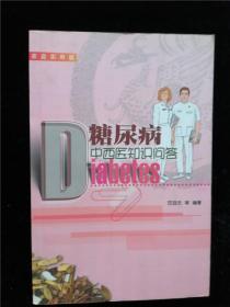 糖尿病中西医知识问答(中西医诊疗与调养系列丛书)