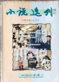 《小说选刊》长篇小说增刊1997年第二期(总第2期,阿来《尘埃落定》周梅森《天下财富》王立纯《庆典》)