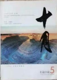 《十月长篇小说》杂志2014年第5期(红柯《少女萨吾尔登》甘铁生《妖道》)