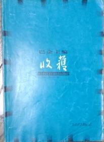 《收获》2003年第6期( 阎连科长篇《受活》笛安中篇《姐姐的丛林》  迟子建中篇《踏着月光的行板》  何顿中篇《别人的故事》须一瓜小说《怎样种好香蕉》等 )