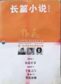 《作家》杂志2006年第3期(长篇小说春季号 张学东《西北往事》徐则臣《午夜之门》格格《背道而驰》 )