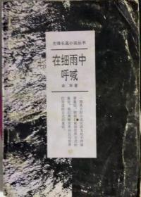 在细雨中呼喊(《收获》杂志1991年第6期首发时题名为《呼喊与细雨》)