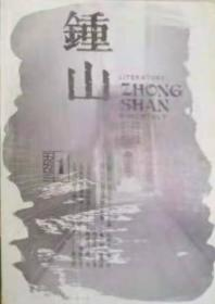 《钟山》1993年第1期(潘军长篇《风》下部,余华中篇《一个地主的死》李杭育短篇《蟑螂药免费》俞黑子中篇《柏林的跳蚤》等)
