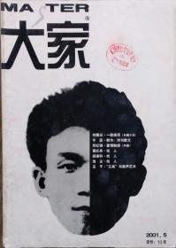 《大家》2001年第5期(刘震云长篇《一腔废话》邓红锦中篇《爱情触感》等)