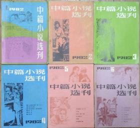 《中篇小说选刊》1982年第1,2,3,4,5,6期全年6册合售(蒋子龙《赤橙黄绿青蓝紫》张抗抗《北极光》王蒙《如歌的行板》严沁《浅水湾之恋》赵大年《公主的女儿》张一弓《张铁匠的罗曼史》从维熙《远去的白帆》邓友梅《那五》戴厚英《高的是秫秫,矮的是芝麻》路遥《人生》郑万隆《红灯 黄灯 绿灯》卞祖芬《晚晴》谌容《太子村的秘密》储福金《石门二柳》杨东明《走出旧货店的模特儿》等39部中篇)