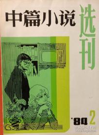 《中篇小说选刊》1984年第2期(梁晓声《今夜有暴风雨》王润滋《鲁班的子孙》郑义《远村》等7部中篇小说)