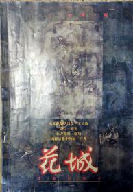 《花城》杂志1997年第5期 (王小波《未来世界的日记》海男长篇《坦言》等)