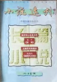 《小说选刊》长篇小说增刊1997年 第一期(总第1期,张平《抉择》赵德发《缱绻与决绝》 等)