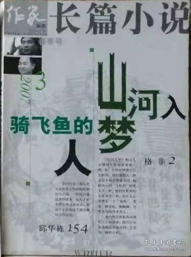 《作家》2007年第3期(长篇小说春季号:格非《山河入梦》邱华栋《骑飞鱼的人》 )