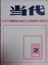 《当代》1984年第2期(王朔中篇处女作《空中小姐》水运宪中篇《雷暴》等)