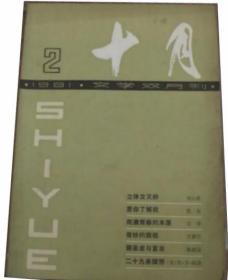 《十月》杂志1981年第2期(刘心武中篇《立体交叉桥》余易木中篇《初恋的回声》古华短篇《爬满青藤的木屋》等)