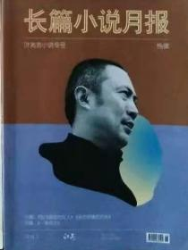 江南长篇小说月报2014年第3期(叶兆言小说专号:长篇《驰向黑夜的女人》《没有玻璃的花房》中篇《一号命令》)