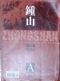 《钟山》2012年长篇小说A卷( 赵锐《罪》江洋才让《康巴书》王成祥《譬如朝露》等 )