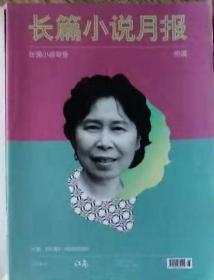 江南长篇小说月报2014年第4期(张翎小说专号:长篇《阵痛》《邮购新娘》)