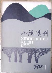《小说选刊 》1980年第1期(创刊号,蒋子龙小说《一个工厂秘书的日记》叶文玲小说《心香》王蒙小说《海的梦》陈建功小说《盖棺》等)