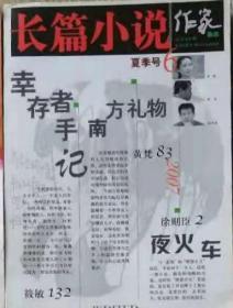 《作家》2007年第6期(长篇小说夏季号:筱敏《幸存者手记》徐则臣《夜火车》黄梵《南方礼物》 )