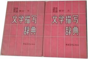 文学描写辞典(诗歌、散文、戏剧部分)(上下册)