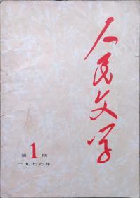 《人民文学》1976年第1期(复刊号,毛泽东《词二首》蒋子龙短篇《机电局长的一天》陆星儿短篇《枫叶殷红》李瑛诗歌《迎春歌》等)