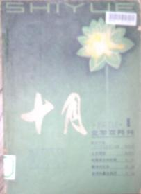 《十月》杂志1981年第1期(徐怀中中篇《阮氏丁香》张贤亮中篇《土牢情话》礼平中篇《晚霞消失的时候》李准短篇《飘来的生命》等)