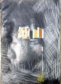 《钟山》1994年第2期(三连星:长篇连载:苏童《城北地带》朱苏进《醉太平》叶兆言《花煞》;叶曙明中篇《尘与土》短 篇《疯脸》 等)