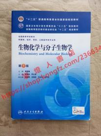 (多图)9787117172141生物化学与分子生物学 第8版 主编 查锡良 药立波 人民卫生出版社