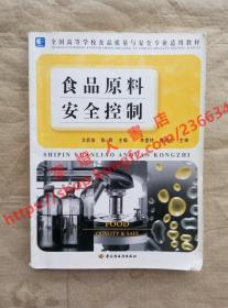 (多图)食品原料安全控制 艾启俊 陈辉 主编 中国轻工业出版社 9787501955190