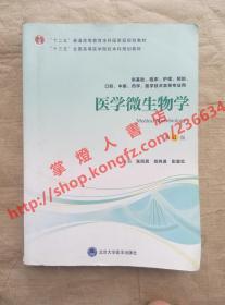 (多图)医学微生物学 第4版  主编 张凤民 肖纯凌 彭宜红 北京大学医学出版社 9787565919008
