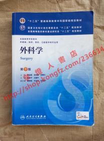 (多图)外科学 第8版 主编 陈孝平 汪建平 人民卫生出版社 9787117170222