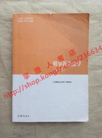 (多图)刑事诉讼法 第二版 主编 陈卫东 高等教育出版社 9787040501001