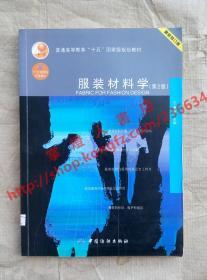 (多图)服装材料学 第2版 王革辉 主编 中国纺织出版社 9787506462174