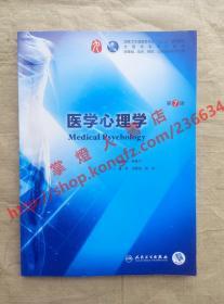 (多图)医学心理学 第7版 主编 姚树桥 杨艳杰 人民卫生出版社 9787117266628