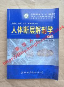 (多图)人体断层解剖学 第3版 主编 付升旗 赵咏梅 陈成春 世界图书出版公司 9787519223069