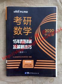(多图)考研数学 15年真题详解及解题技巧 数学一 2020中公版 中公教育研究生考试研究院 编著 世界图书出版公司 9787519222321