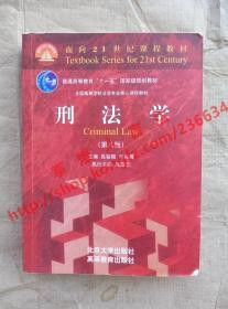 (多图)刑法学 第八版 主编 高铭暄 马克昌 北京大学出版社 9787301286111