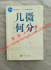 (多图)微分几何 第四版 梅向明 黄敬之 编 高等教育出版社 9787040235722