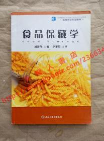 (多图)食品保藏学 刘建学 主编 中国轻工业出版社 9787501955282