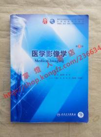 (多图)医学影像学 第8版 主编 徐克 龚启勇 韩萍 人民卫生出版社 9787117263757