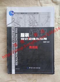 (多图)服装纸样设计原理与应用 男装编 刘瑞璞 编著 中国纺织出版社 9787506450126