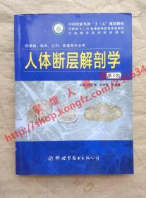 (多图)人体断层解剖学 第3版 主编 付升旗 赵咏梅 陈成春 世界图书出版社公司 9787519223069
