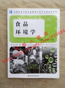 (多图)食品环境学 张建新 沈明浩 主编 中国轻工业出版社 9787501955732