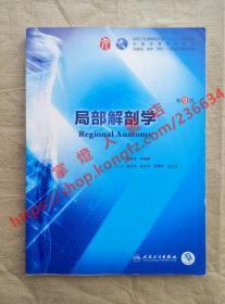 (多图) 局部解剖学 第9版 主编 崔慧先 李瑞锡 人民卫生出版社 9787117266581