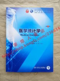 (多图)医学统计学 第7版  主编 李康 贺佳 人民卫生出版社 9787117266765