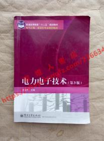 (多图)电力电子技术 第3版 王云亮 主编 电子工业出版社 9787121205989