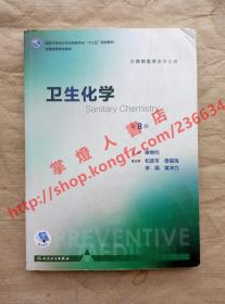 (多图)卫生化学 第8版 主编 康维钧 人民卫生出版社 9787117243216