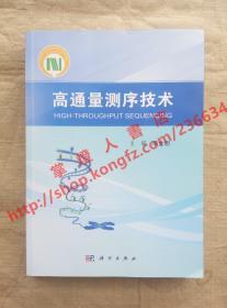 (多图)高通量测序技术 主编 李金明 科学出版社 9787030593061