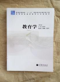 (多图)教育学 第2版 主编 张乐天 高等教育出版社 9787040358445