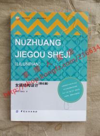 (多图)女装设计结构 理论篇 李莉莎 郭思达 著 中国纺织出版社 9787518014033